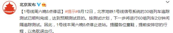 北京地铁1号线9月19日晚8点停运