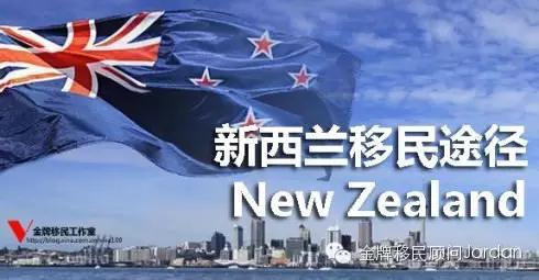 新西兰有哪些移民途径?_降价吗
