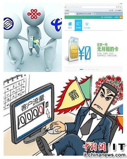 中新网9月17日电 日前,有传闻称中国电信将从今年10月1日起执行套餐流量不清零,引发外界关注。中新网IT频道在致电三大运营商后了解到,移动、联通暂无该计划,中国电信流量不清零套餐仅针对电信新推iFree卡。