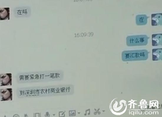 """""""司理""""在QQ上需要管帐王密斯停止打款(视频截图)"""