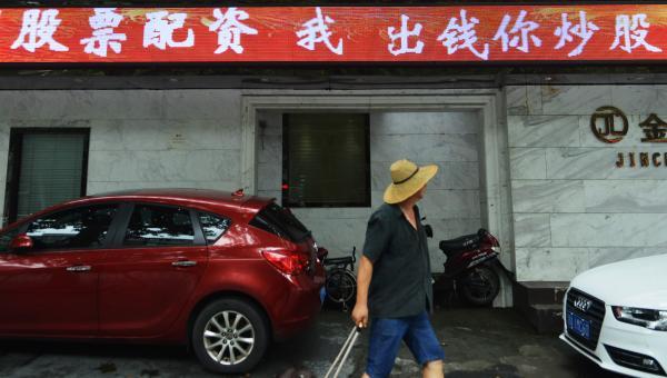 2015年7月21日,杭州,city民从一家理财私司的宣扬股票场中配资的电子隐示屏下走过。 CFP 资料图