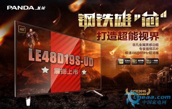 熊猫 LE48D19S-UD电视