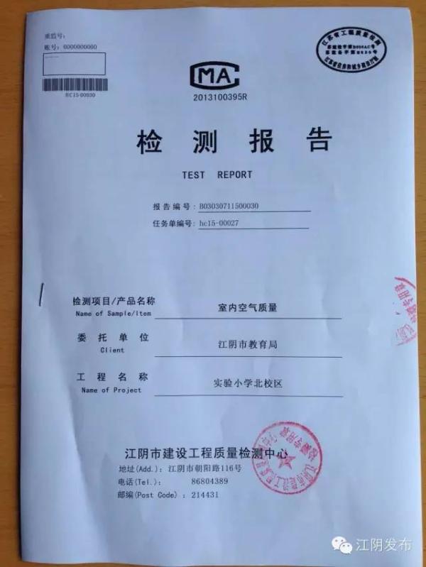今年7月,江阴市建设工程质量检测中心对江阴实验小学北校区的室内空气质量进行了抽样检测,图为检测报告。