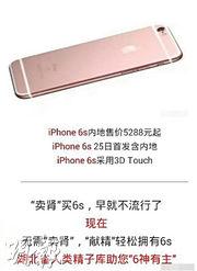 """湖北省精子库发布的""""捐精可获iPhone 6s""""微信广告,称无需卖肾就能轻松拥有iPhone 6s。(香港《明报》网站)"""
