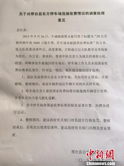 邢台县交警大队对停车场处理意见书。 张鹏翔 摄
