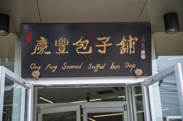 9月16 日,北京华天饮食团体旗下品牌庆丰包子铺举办了庆丰办理学院暨包子文明研讨中心建立典礼。 东方IC 材料