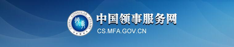 人民网北京9月17日电据中国领事服务网消息当地时间9月16日19:54,智利中北部伊亚贝尔Illapel地区首都圣地亚哥以北约300公里发生8.4级强震。智政府发布海啸预警并紧急疏散沿海居民。