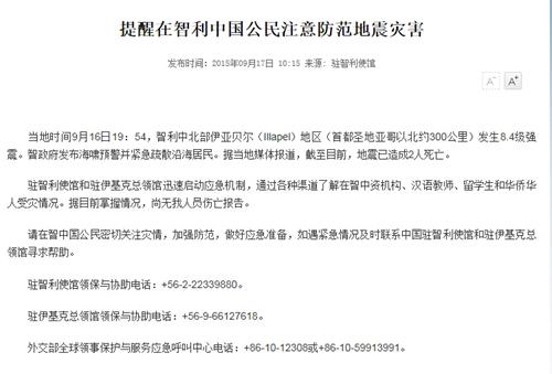 智利伊亚贝尔地区发生8.4级强震 暂无中国公民伤亡报告