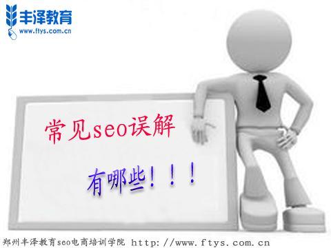 seo平台:很多seo平台明白作用