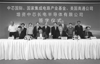 中芯国际、国家集成电路产业投资基金 及Qua