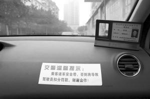 不少出租车都有标志提醒乘客系安全带 资料图片