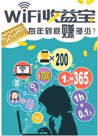平安WiFi合伙人计划:瞄准免费背后金矿