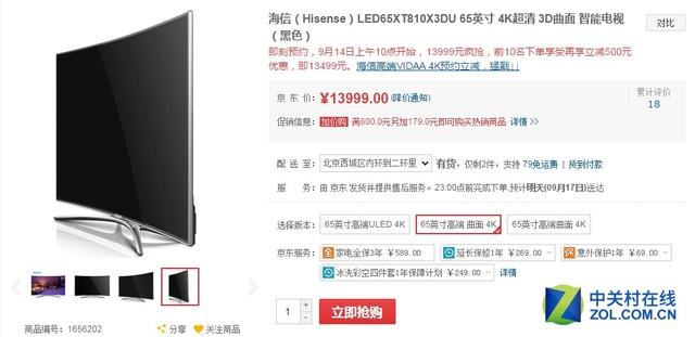 曲面3D海信65寸超高清电视现售13999元