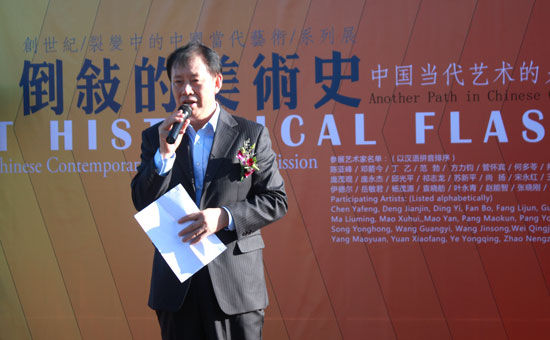 亿利资源集团总裁刘国忱致辞-倒叙的美术史 中国当代艺术的另一种线