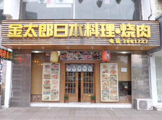 金太郎日本料理