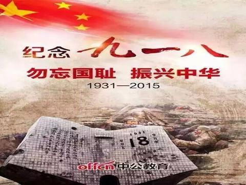 """中国国民心中.弱国无外交,无论在什么时代都是如此.""""前中国驻日"""