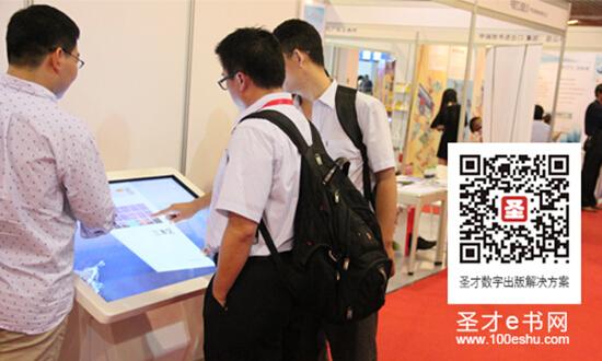图:圣才教育研发的3D电子书系统吸引读者把玩