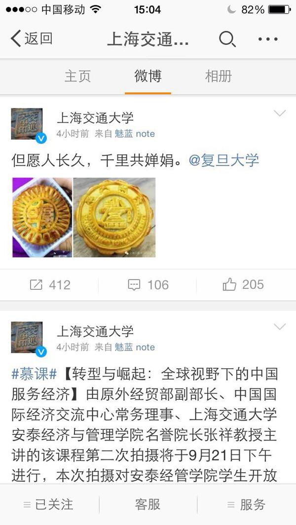 """""""但愿人长久,千里共婵娟@复旦大学。""""9月19日上午,上海交通大学官方微博发布带有复旦大学和上海交通大学两校校名的月饼,并配上这句温情的话。这条微博立即引来大量转发和评论,不少网友认为这是上海两所最牛高校间的""""温情脉脉""""。"""