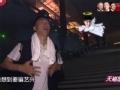 《极限挑战第一季片花》第十二期 抢夺钥匙:颜王艺兴外滩斗舞 张艺兴穿越激光阵
