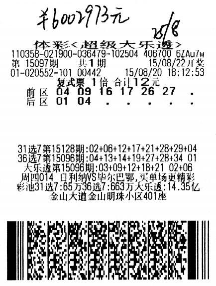 超级大乐透第15097期600万元巨奖彩票