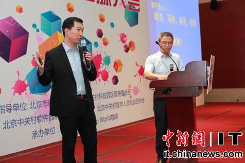 北京数字绿土科技有限公司总经理