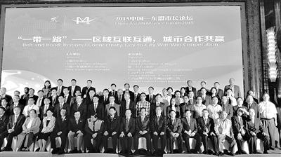 第12届中国-东盟商务与投资峰会和中国东盟博览会9月18日至21日在南宁举行。今年首次召开的中国-东盟市长论坛签署和发布了《中国―东盟市长论坛南宁共识》。图为20日市长论坛会议现场。