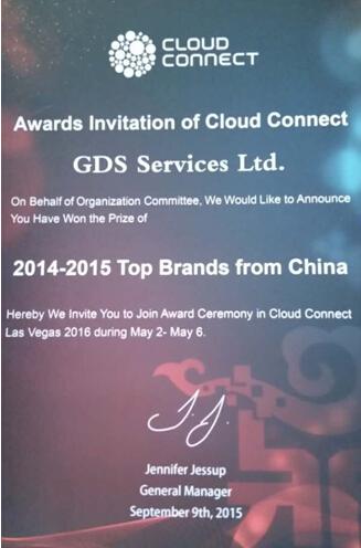 "GDS云计算服务CloudMix获得大会最高奖项""云鼎奖--年度中国领先品牌奖"""