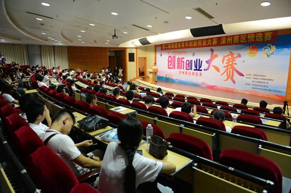 漳州67支团队角逐创新创业大赛 旅游项目拔头筹图片