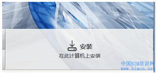 Revit2015 64位 安装教程讲解