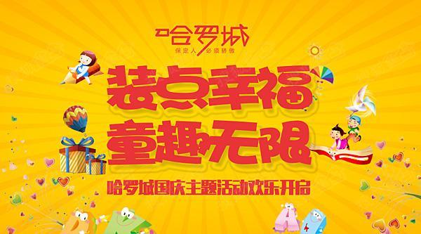装点幸福 童趣无限 哈罗城国庆主题活动欢乐开启图片