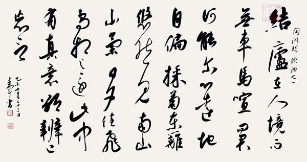 8 入展首届大爱妈祖——中华妈祖文化书法篆刻大展 2013.