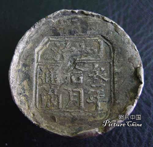 实的古代货币 金元宝 银元宝