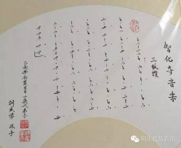 智化寺京音乐第二十七代传人胡庆学手抄工尺谱