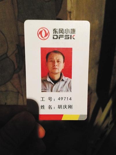"""43岁的胡庆刚被人以为""""一根筋""""。"""