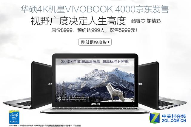 4K大屏驾到 华硕VivoBook4000京东预售