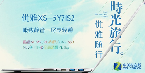 神舟商城首发 优雅XS-S2升级仅售4999元