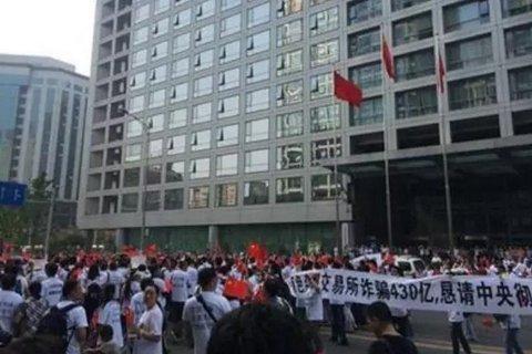 """9月21日下午,证监会门前汇集了一批示威者,此次有关股市,而是由于数月前暴发的泛亚兑付危急。期货日报报导,泛亚430亿巨额圈套让22万出资者血本无归。这批受益者来到证监会,指望有报酬他们""""做主""""以拯救损失。此前,他们现已在昆明泛亚总部、上海静安寺等多地公布维权。"""