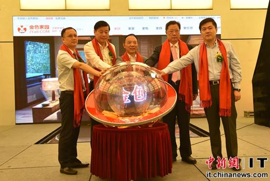 金色傢園科技有限公司董事長兼總裁楊波致辭