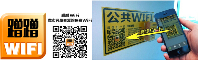 免费账???,?(_微信扫描二维码关注蹭蹭wi-fi公众号获得免费账号密码