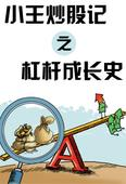 漫话财经 第31期:小王炒股记之杠杆成长史