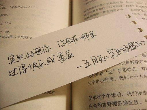 手写文字图片 有个人,爱过了就结束了