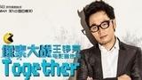 王铮亮 - Together(电影 - 像素大战电影宣传曲)