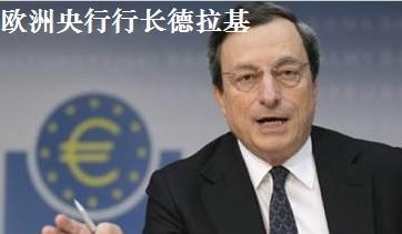 """德拉基面临重启欧元跌势的压力。继上半年重挫之后,欧元在中国市场波动以及美联储加息前景不确定之际被视为""""避险港湾"""",在过去三个月内兑多数十国集团(G10)走强。"""