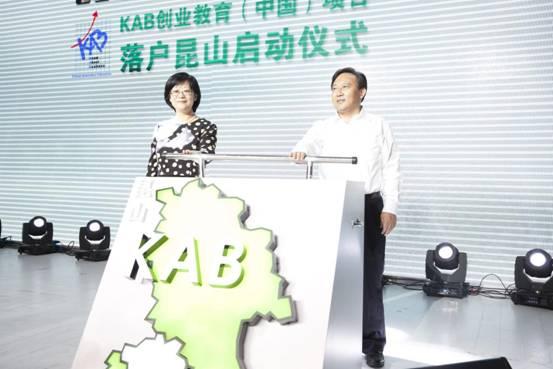KAB昆山启动仪式右:张月林副书记-左:中国青年报全国推广办公室总干事:董时)