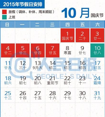 2015十一放假安排时间表官方版