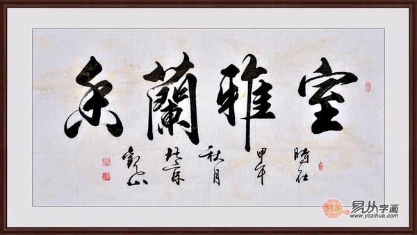 四字书法横幅欣赏 共享艺术人生