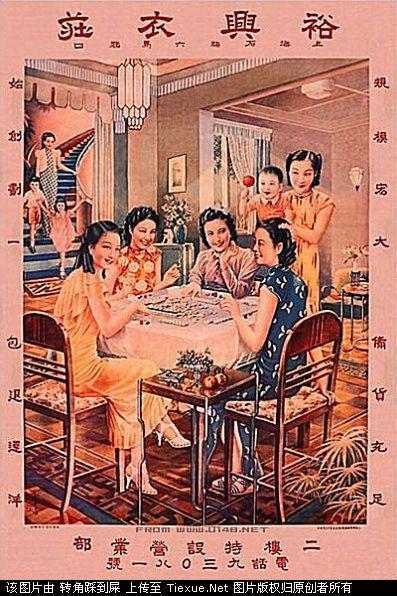 中国最早的广告代言