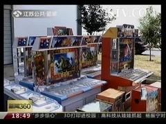 """赌博有害:30多台""""老虎机""""暗藏工地居民区"""
