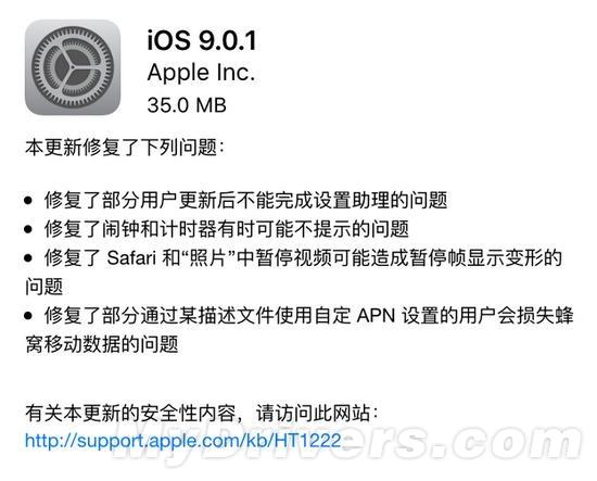 iOS 9.0.1发布!