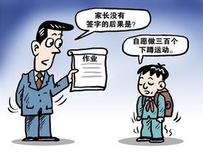 交作业卡通图片